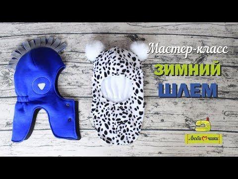 МК Как сшить зимний шлем /Любимчики/ - YouTube