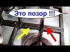 Как почистить решетку на газовой плите ? Это самый лучший способ | #какпочиститьрешетку - YouTube