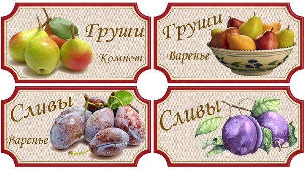 Для удобства пользования, а также красоты и аккуратности сделала вот такие наклеечки на банки.. Обсуждение на LiveInternet - Российский Серв...