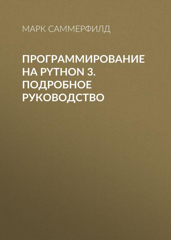 МАРК САММЕРФИЛД ПРОГРАММИРОВАНИЕ НА PYTHON 3 СКАЧАТЬ БЕСПЛАТНО