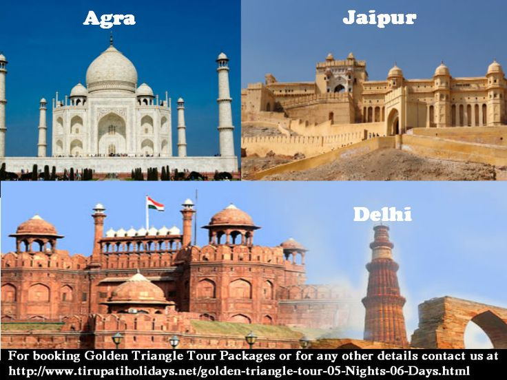This #Tour_Package consists of the three famous cities of India, Agra, Delhi, and Jaipur. This is the only tour #Package that gives the full satisfaction to the customers. The wonders and the forts that are present in all the three destinations are visited during this #Tour package. For booking this tour package or for any other details contact us at http://www.tirupatiholidays.net/golden-triangle-tour-05-Nights-06-Days.html