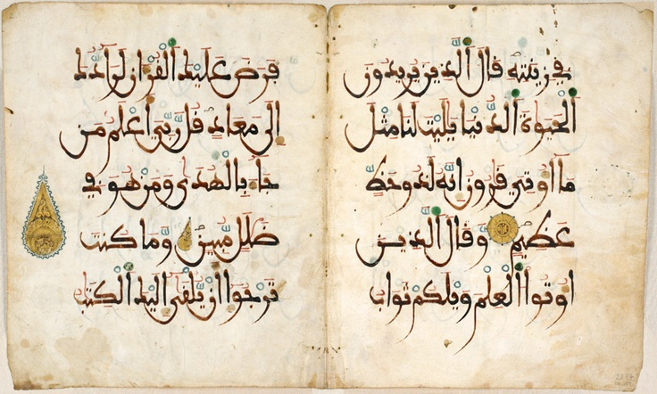 Bifolio from a Qur'an in Maghribi script. North Africa, 13th–14th century. Ink, opaque pigment, and gold on parchment. 8 x 9 7/8 in. (20.2 x 25.1 cm). Harvard University Art Museums, Arthur M. Sackler Museum, bequest of Hervey E. Wetzel, 1919.157.1–2