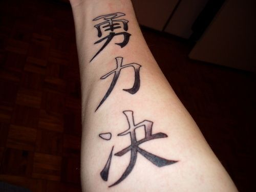 chinese symbol for strength and courage hot girls