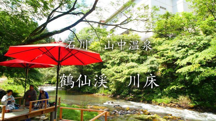 A beautiful place to enjoy nature and japanese sweets. 「Kakusenkei in Yamanaka onsen」
