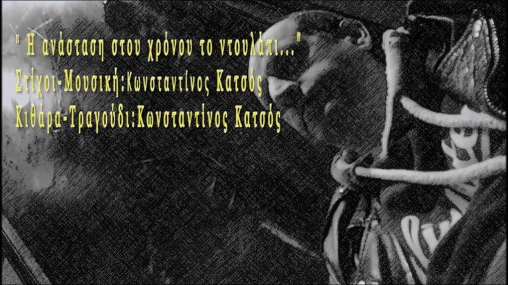 Η ανάσταση στου χρόνου το ντουλάπι-Κωνσταντίνος Κατσός