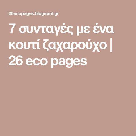 7 συνταγές με ένα κουτί ζαχαρούχο | 26 eco pages