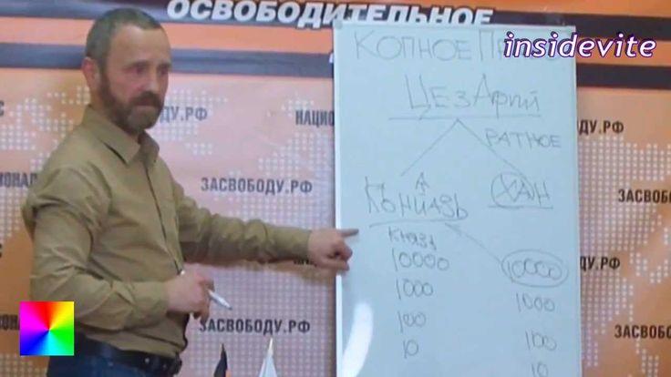 Сергей ДАНИЛОВ - Куликовская битва - О чем недоговаривает ПУТИН?