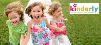 Выгодные предложения от Kinderly в августе!  В #Киндерли до 12 августа выгода -60% на одежду Clayeux! - #Kinderly купоны и промокоды http://kinderly.berikod.ru/coupon/5444/  В #Kinderly детская зимняя одежда и обувь со скидкой до 40%! http://kinderly.berikod.ru/coupon/5445/