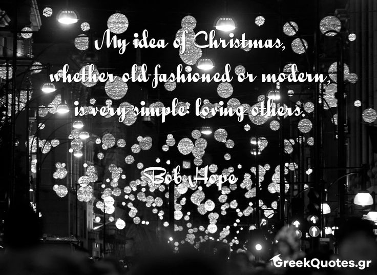 My idea of #Christmas, whether old-fashioned or modern, is very simple: loving others - #Bob_Hope #Σοφά_Λόγια