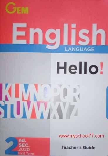 كتاب hello english للصف الثاني الثانوي