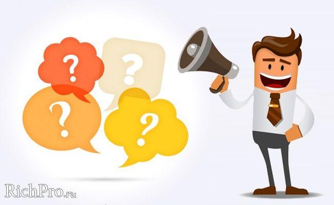 вопросы и ответы RichPro.ru