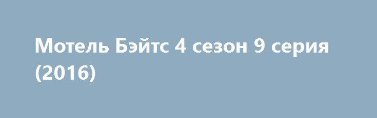 Мотель Бэйтс 4 сезон 9 серия (2016) http://nubasik.ru/load/serialy_torrent/motel_behjts_4_sezon_9_serija_2016/7-1-0-677  Сериал служит предысторией фильма Хичкока, но его действие перенесено в наши дни. После смерти мужа Норма Бейтс переезжает со своим сыном-подростком Норманом в тихий городок под названием Уайт Пайн Бэй в Орегоне, где она покупает небольшой мотель и дом. Третий сезон всё ближе подбирается к образу того Нормана Бейтса, который хорошо знаком зрителю по «Психо». И одной из…