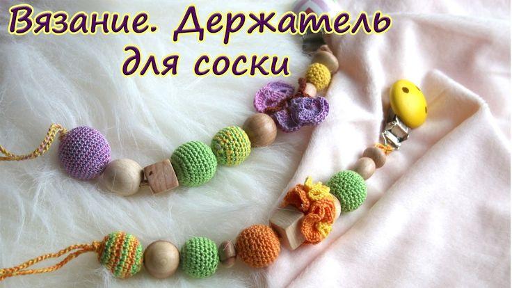 Вязание для новорожденных. Держатель для соски своими руками: видео урок