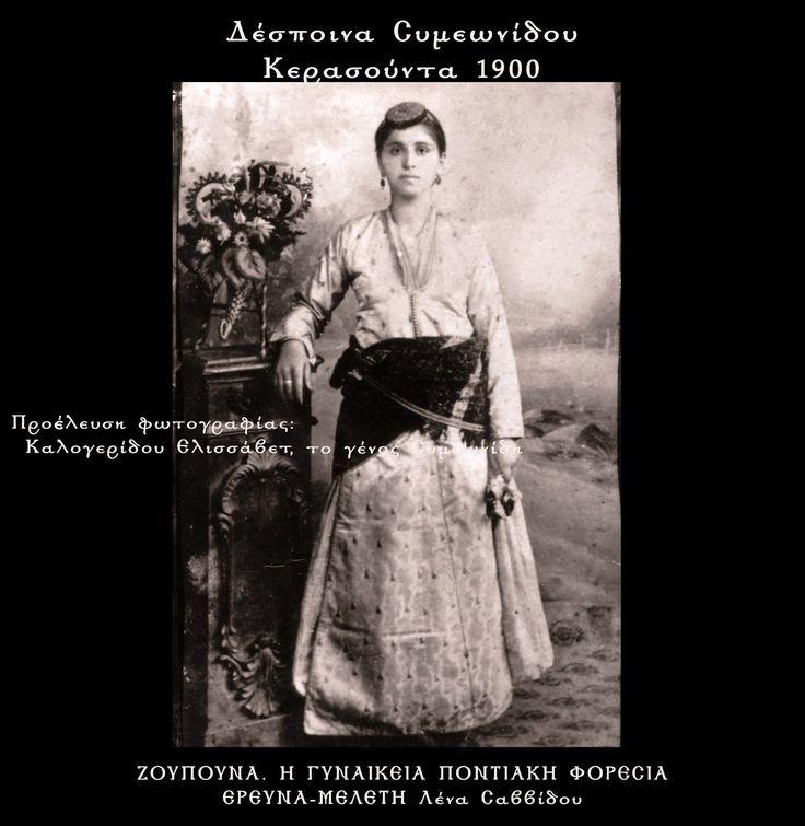 Ζουπούνα-Η γυναικεία Ποντιακή φορεσιά.  Μια πανέμορφη φωτογραφία από την Κερασούντα λίγο πριν τα 1900. Πρόκειται για την Δέσποινα Συμεωνίδου που φωτογραφίζεται με την παραδοσιακή της φορεσιά.