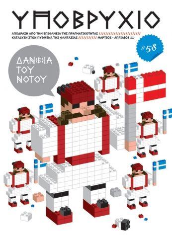 Ypovryhio mag #58 cover