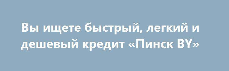 Вы ищете быстрый, легкий и дешевый кредит «Пинск BY» http://www.pogruzimvse.ru/doska199/?adv_id=168  Вы ищете быстрый легкий и дешевый ставки по кредиту, вы ищете кредита для финансирования вашего большого или малого бизнеса, мы можем помочь вам получить максимальную сумму, которую вы хотите для вашего бизнеса, мы предлагаем все виды кредитов только 2 % в качестве ипотечных кредитов, коммерческого кредита, транспорта, жилищно-потребительские кредиты, автокредиты, студенческие кредиты…