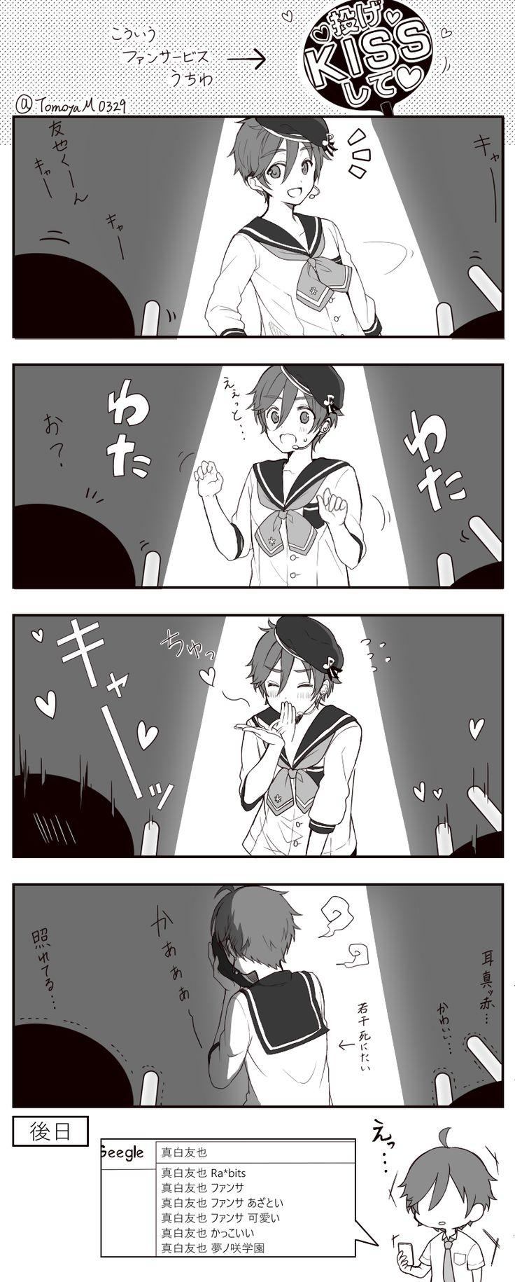 「あんスタLOG3」/「isaki」の漫画 [pixiv]
