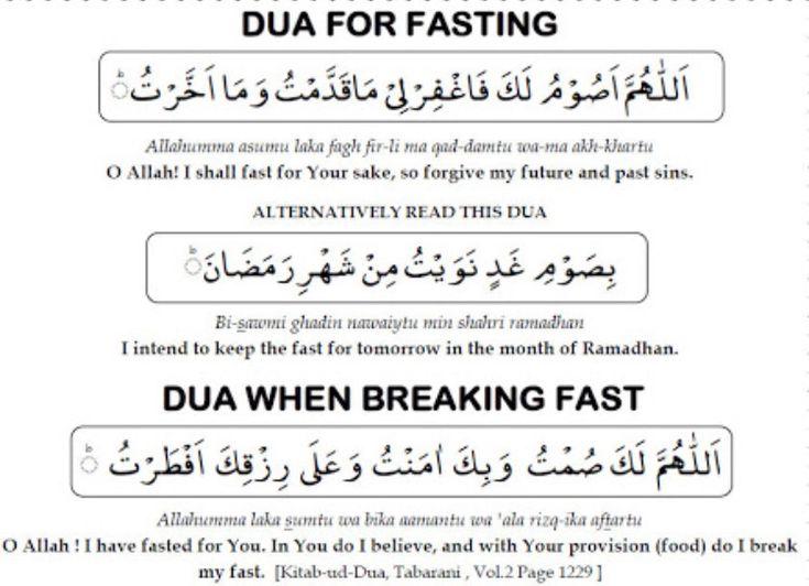 Duas for breaking fast and beginning fast | Deen | Pinterest