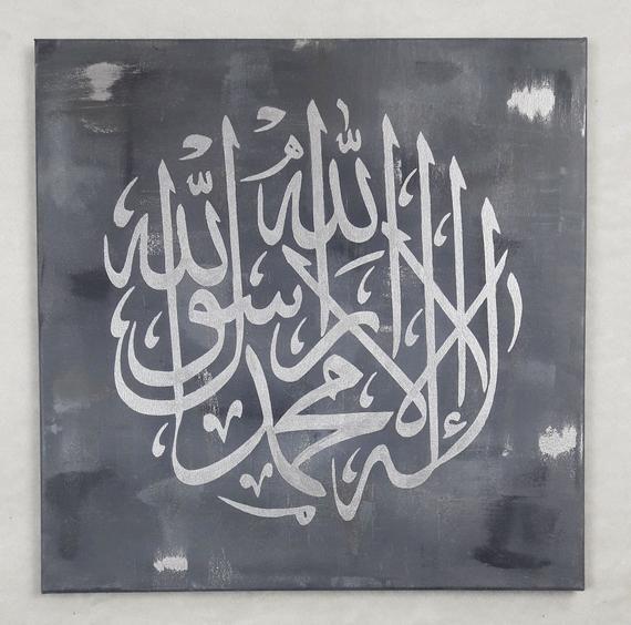 La Ilaha Illallah Muhammadur Rasulullah Abstract Canvas 20 By 20 Islamic Wall Art Eid Gift Ramadan Gift Grey White Silver Islamic Calligraphy Abstract Wall Art Islamic Wall Art