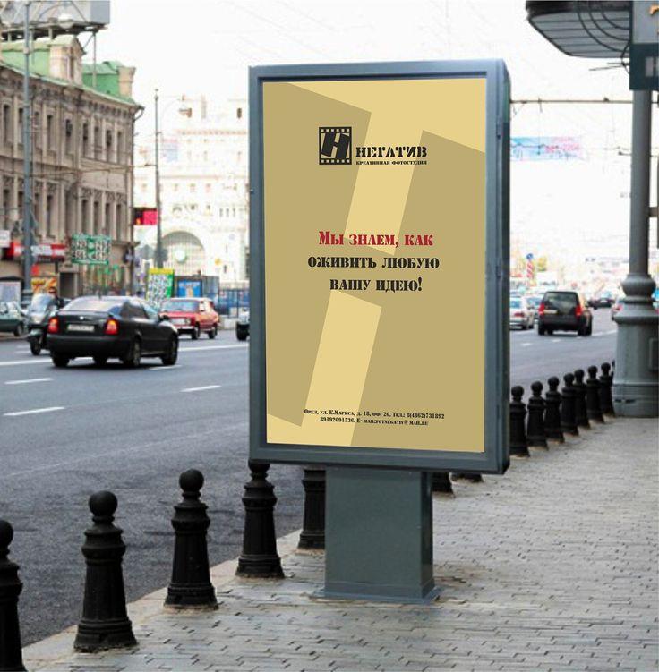"Наружная реклама для фотостудии ""Негатив"" on Behance"