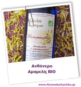 Witch hazel greek supplier
