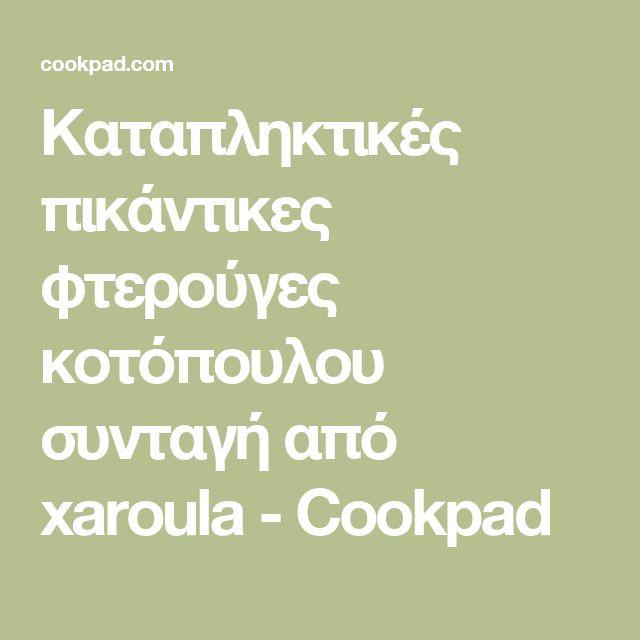 Καταπληκτικές πικάντικες φτερούγες κοτόπουλου συνταγή από xaroula - Cookpad