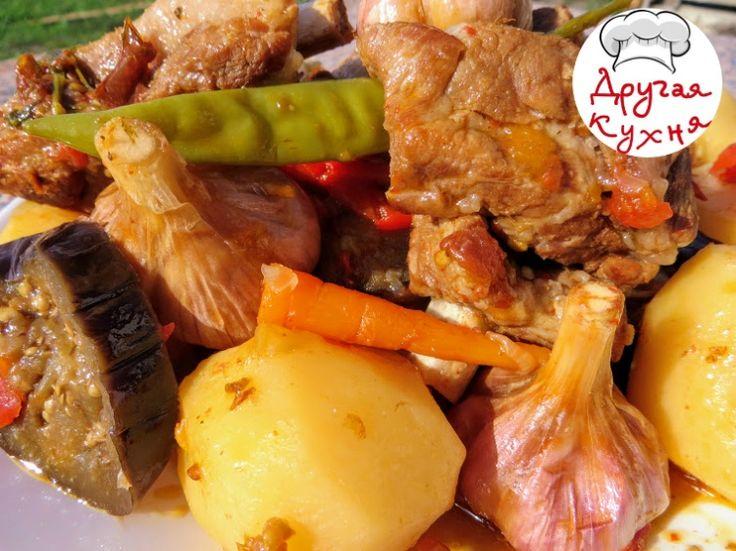 Дымляма или вкуснейшее мясо с овощами в собственном соку
