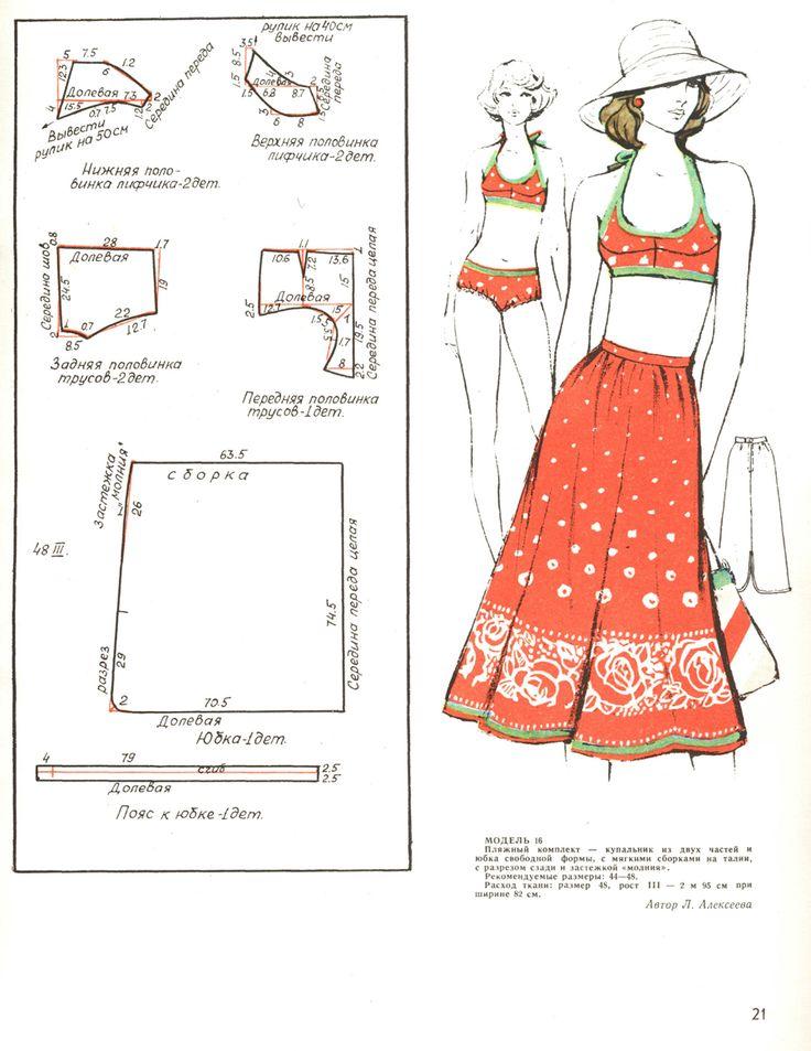 Free Vintage Bikini and Skirt Sewing Draft Pattern