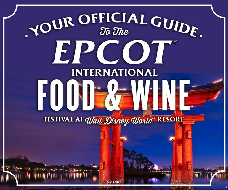 Check out this guide to the food and wine from the Epcot International Food & Wine Festival!