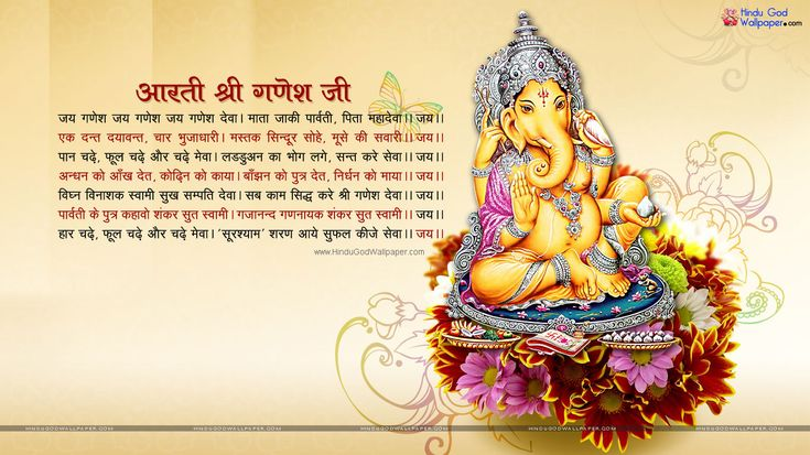 Shri Ganesh Aarti Wallpapers Download