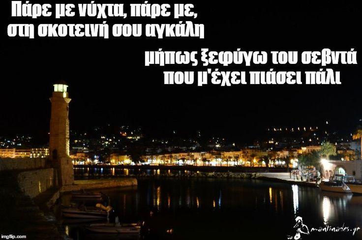 Πάρε με νύχτα, πάρε με, στη σκοτεινή σου αγκάλη μήπως ξεφύγω του σεβντά που μ'έχει πιάσει πάλι - Μήτσος Σταυρακάκης  #mantinades #rethimno http://mantinades.gr