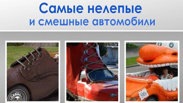 #Самые_нелепые_смешные_автомобили