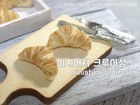 미니어쳐 크루아상 만들기 Miniature Croissant - YouTube