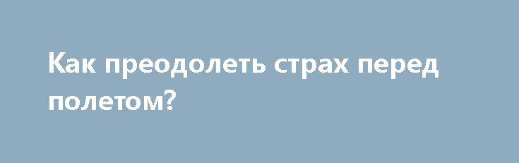 Как преодолеть страх перед полетом? https://nunataka.ru/kak-preodolet-strax-pered-poletom/  Сегодня новости все больше пестрят информацией о крушении самолетов и терактах в воздухе. По этому поводу у многих людей, которым предстоит передвижение с помощью этого вида транспорта, возникает боязнь перелета. Наверняка каждый пассажир допускает вероятность того, что с самолетом может что-то случиться. Но некоторым особенно тяжело скрыть свой страх и побороть его. Если случается такая […]…