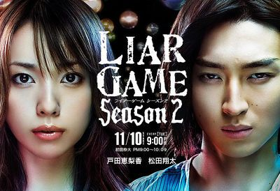 Liar Game. This is the first drama I think of when recommending them to people who have never seen Asian dramas