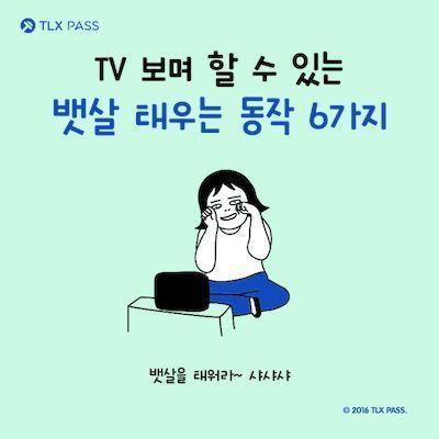 [BY TLX PASS] 출렁출렁 뱃살이제 TV 보면서 태워버리세요!! 강렬한 자극을 주기 위해빠르게- 틀어주는 ...