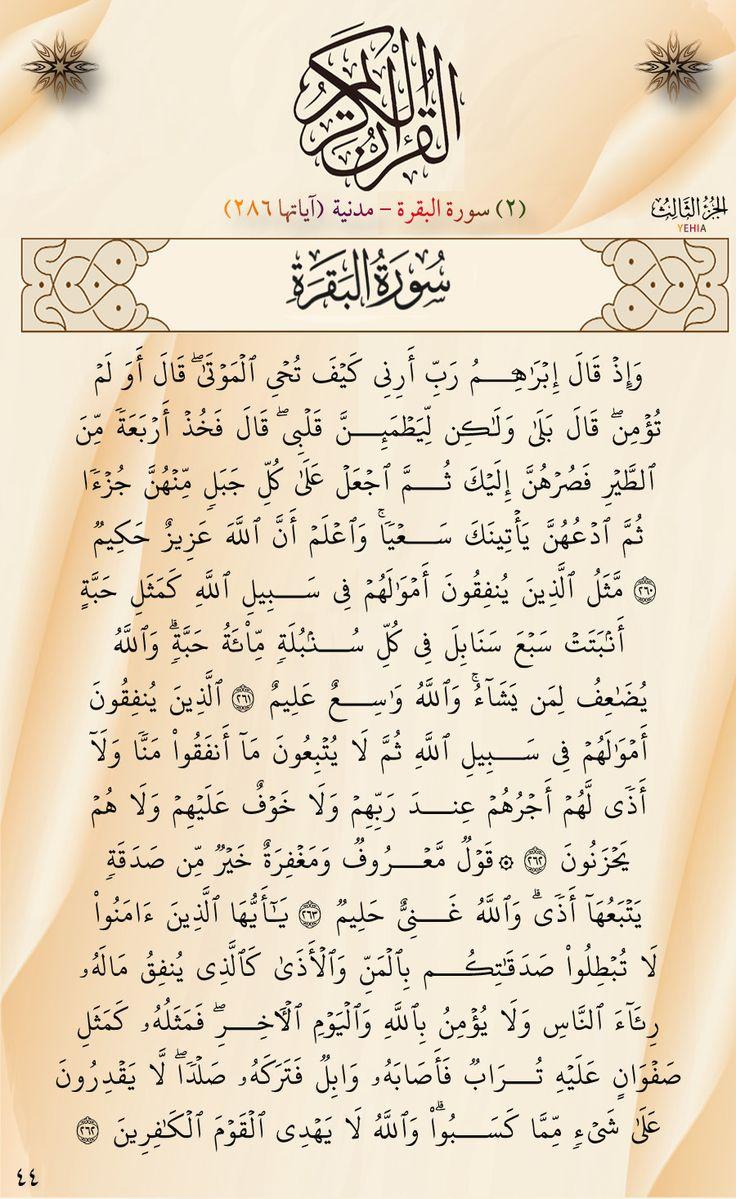 المصحف الكريم سورة البقرة 2 Quran Book Holy Quran Book Words