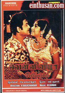 Velli Vizha Tamil Movie Online - Gemini Ganesan, Jayanthi and Vanishree. Directed by K. Balachander. Music by V. Kumar. 1972 [U] ENGLISH SUBTITLE