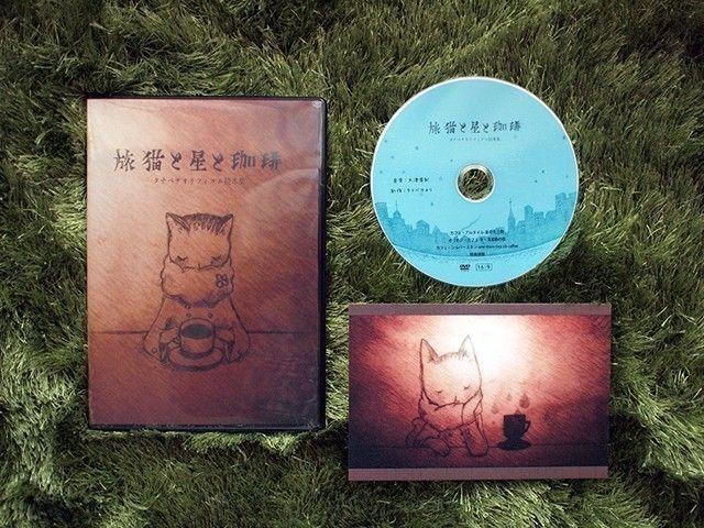 フィルム絵本・旅猫と星と珈琲(DVD ポストカード) - タナベサオリ