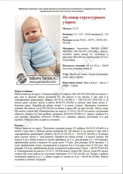 дропс вязание на русском для детей: 16 тыс изображений найдено в Яндекс.Картинках