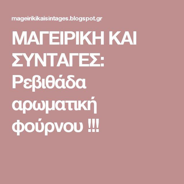 ΜΑΓΕΙΡΙΚΗ ΚΑΙ ΣΥΝΤΑΓΕΣ: Ρεβιθάδα  αρωματική φούρνου !!!