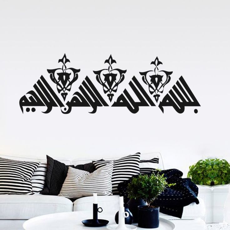 Best Muslim Wall Sticker Images On Pinterest Wall Stickers - Vinyl stickers designaliexpresscombuy eyes new design vinyl wall stickers eye wall