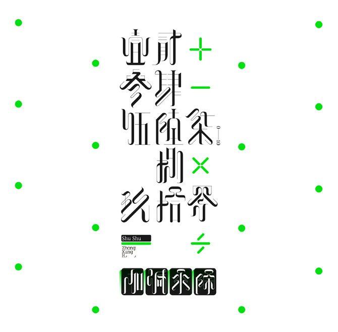 Shu Shu - zhongxing.h