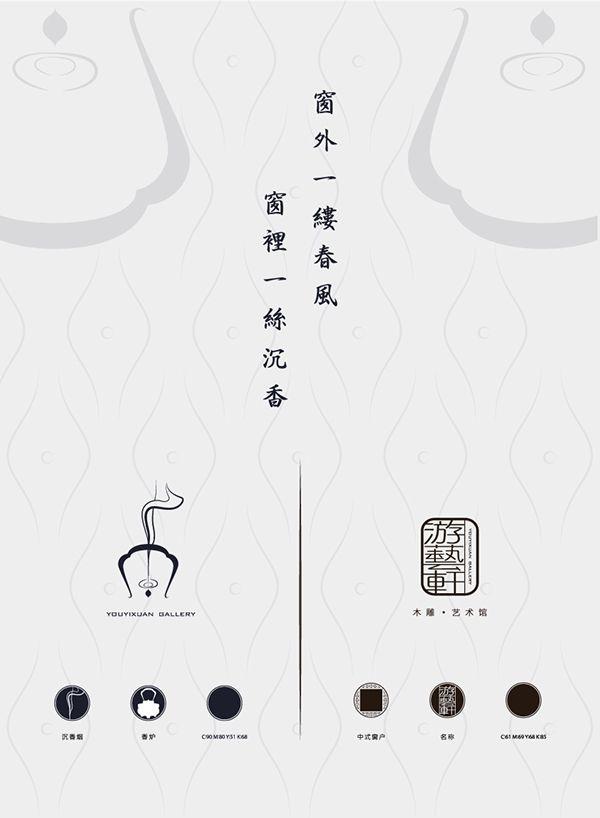 Youyixuan Gallery Logo on Behance