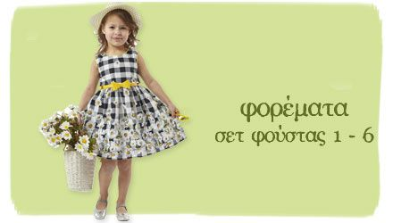 b6ab8b2b5b5 ΠΑΙΔΙΚΑ ΡΟΥΧΑ - ΠΡΟΙΚΑ ΜΩΡΟΥ - ΒΡΕΦΙΚΑ ΡΟΥΧΑ - ΠΑΡΑΔΟΣΙΑΚΕΣ ΦΟΡΕΣΙΕΣ   Kids  fashion clothes   Kids fashion, Fashion outfits, Fashion
