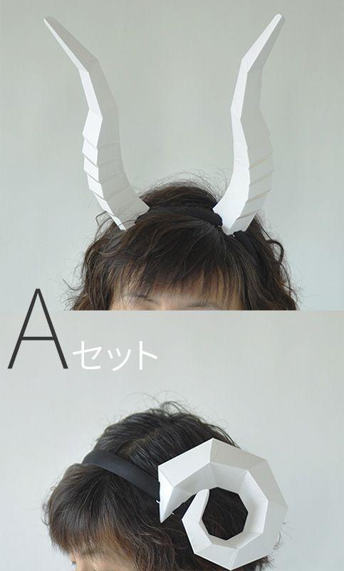 画用紙で作る 悪魔のツノと羊の角_A カチューシャ用ハロウィン仮装コスプレ型紙データ