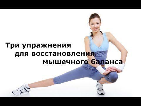 Бубновский С.М. Три упражнения для восстановления мышечного баланса. � | Фитнес | Постила