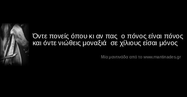 Όντε πονείς όπου κι αν πας ο πόνος είναι πόνος και όντε νιώθεις μοναξιά σε χίλιους είσαι μόνος - Σταυρακάκης Γιώργης (Μιχαλόμπας)