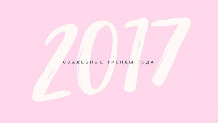 Что будет модно и актуально на свадьбах в предстоящем сезоне? Ищите самые свежие свадебные тренды 2017 года в нашей статье!