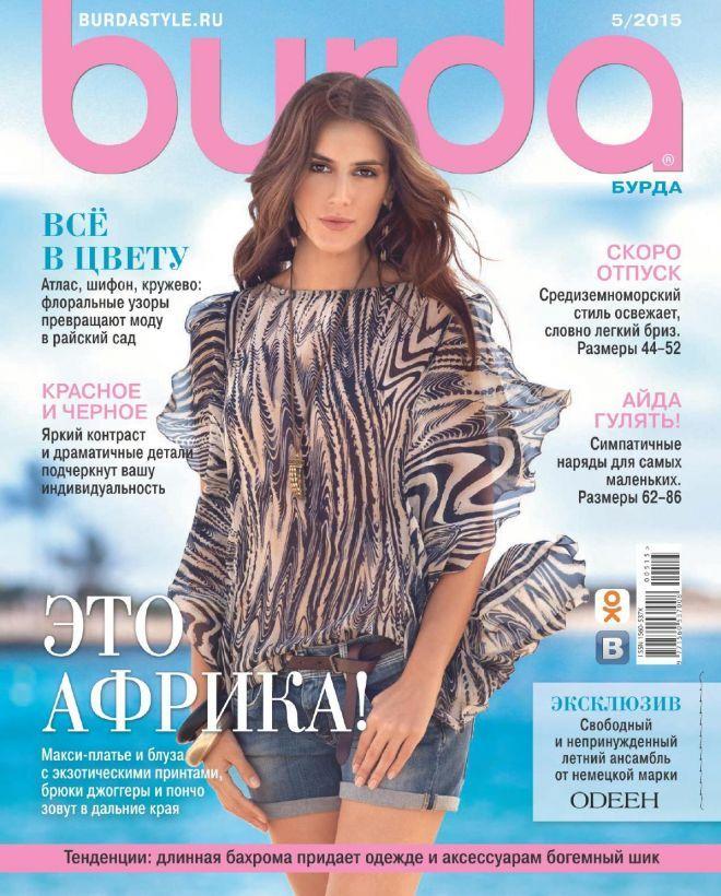 f11827417c61272 Женский журнал burda все выпуски читать, смотреть онлайн и скачать pdf  бесплатно (мода, стиль прически, аксесуары)